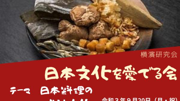 日本文化を愛でる会横濱研究会9月開催のご案内